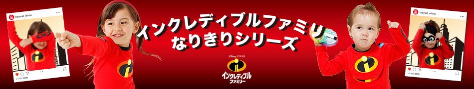 ディズニー インクレディブル・ファミリー
