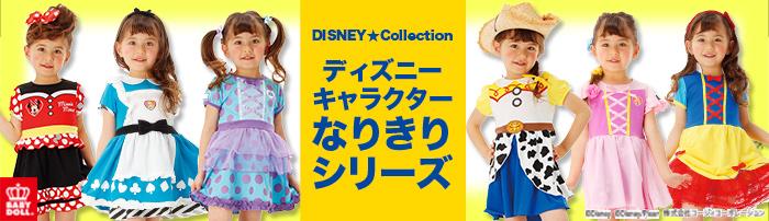 ディズニー プリンセス なりきりシリーズ