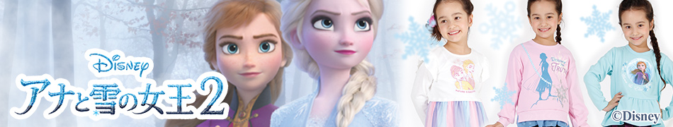 ディズニー アナと雪の女王