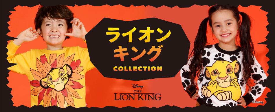 DISNEY★Collection ディズニー ライオンキング