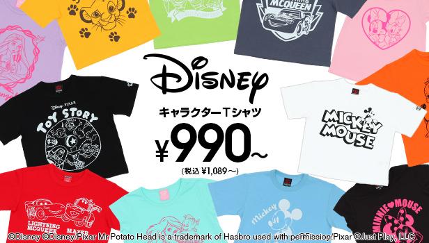 ディズニー990円