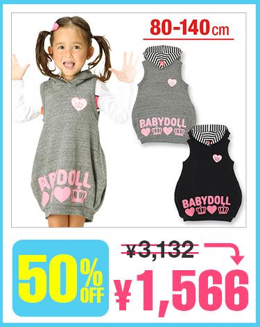 BABYDOLL ベビードール SALE セール