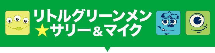 ★ディズニー リトルグリーンメン・サリー・マイク
