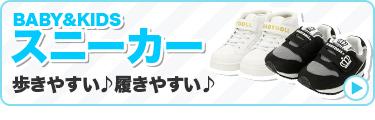 ベビードール babydoll 通園 通学 グッズ 雑貨 靴 スニーカー