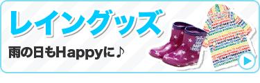 ベビードール babydoll 通園 通学 グッズ 雑貨 雨具 長靴 レインコート カッパ
