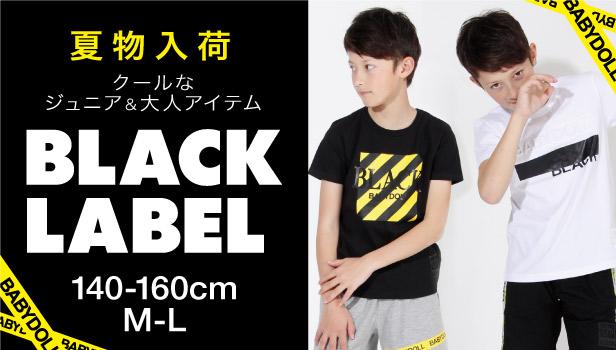 ★ブラックレーベル