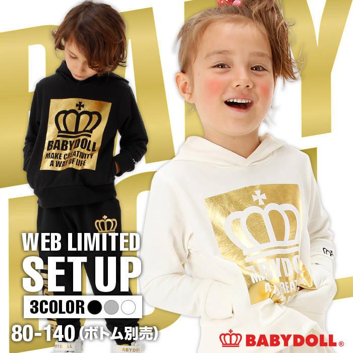 BABYDOLL ベビードール 通販限定 セットアップ パーカー キッズ